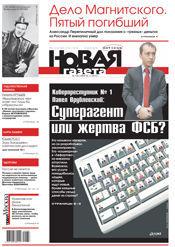 № 136 от 30 ноября 2012
