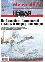 № 143 от 17 декабря 2012