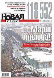 № 3 от 14 января 2013