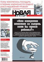 № 6 от 21 января 2013