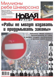 № 8 от 25 января 2013