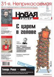 № 10 от 30 января 2013