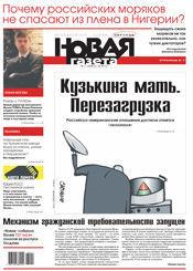 № 11 от 1 февраля 2013
