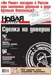 № 13 от 6 февраля 2013
