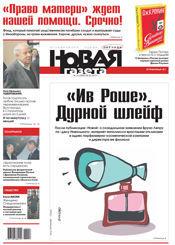 № 14 от 8 февраля 2013