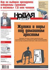 № 16 от 13 февраля 2013