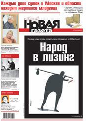 № 26 от 11 марта 2013