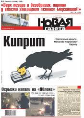 № 30 от 20 марта 2013