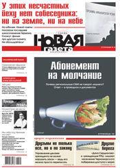 № 36 от 3 апреля 2013