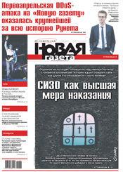 № 38 от 8 апреля 2013