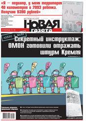 № 48 от 6 мая 2013