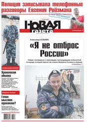 № 80 от 24 июля 2013