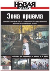 № 85 от 5 августа 2013