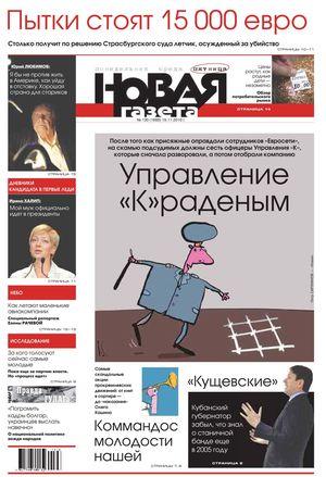 № 130 от 19 ноября 2010 г.