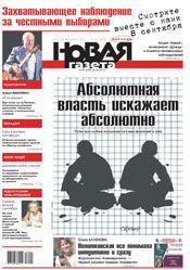 № 99 от 6 сентября 2013
