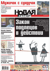 № 134 от 29 ноября 2013