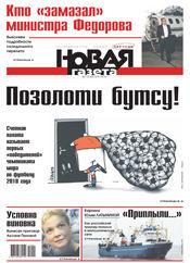№ 1 от 10 января 2014