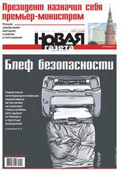 № 4 от 17 января 2014
