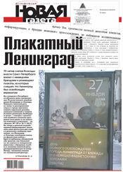 № 5 от 20 января 2014
