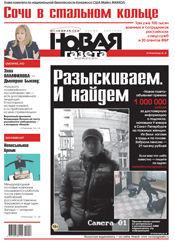 № 8 от 27 января 2014