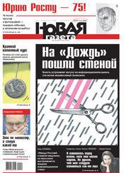 № 10 от 31 января 2014