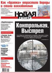 № 12 от 5 февраля 2014