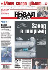 № 14 от 10 февраля 2014