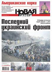 № 19 от 21 февраля 2014
