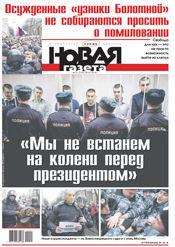 № 21 от 26 февраля 2014
