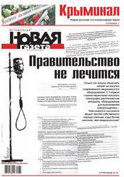 № 31 от 24 марта 2014