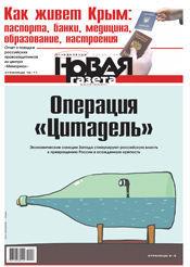 № 46 от 28 апреля 2014