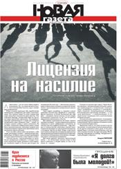 № 86 от 6 августа 2014