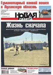 № 92 от 20 августа 2014