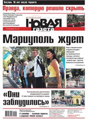 № 97 от 1 сентября 2014