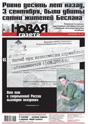 № 98 от 3 сентября 2014