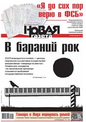 № 103 от 15 сентября 2014