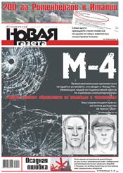 № 109 от 29 сентября 2014