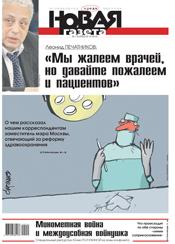 № 119 от 22 октября 2014