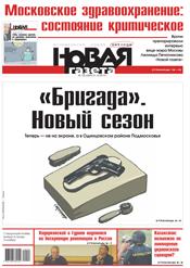 № 123 от 31 октября 2014