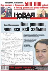 № 130 от 19 ноября 2014