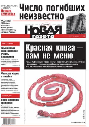 № 139 от 10 декабря 2014
