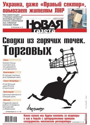 № 143 от 19 декабря 2014