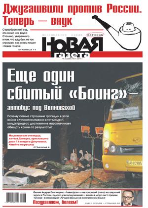 № 3 от 16 января 2015