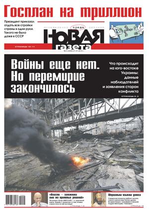 № 5 от 21 января 2015