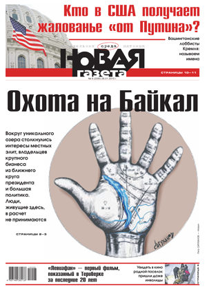 № 8 от 28 января 2015