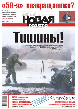 № 16 от 16 февраля 2015