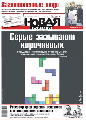 № 28 от 20 марта 2015
