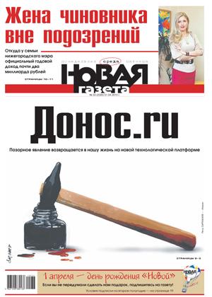 № 33 от 1 апреля 2015