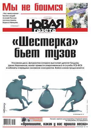 № 36 от 8 апреля 2015