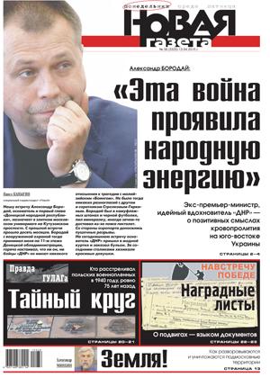 № 38 от 13 апреля 2015